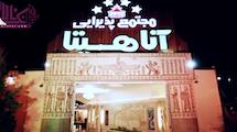 فیلم تالار پذیرایی آناهیتا اصفهان