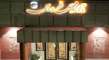 فیلم باغ تالار فردوس نجف آباد