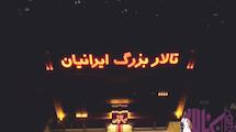 فیلم تالار پذیرایی بزرگ ایرانیان - افسریه