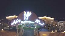 فیلم باغ تالار شمس العماره کرج