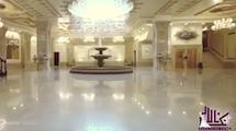 فیلم تالار پذیرایی قصر یاقوت