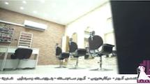 فیلم آرایشگاه سوما اهواز