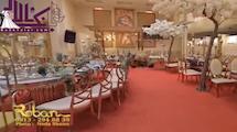 فیلم تشریفات روبینا اصفهان