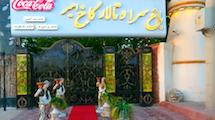 فیلم باغ تالار کاخ امیر مشهد