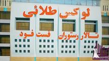 فیلم تالار پذیرایی لوکس طلایی مشهد