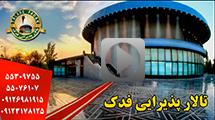فیلم تالار پذیرایی فدک (بهمن)