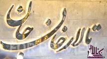 فیلم تالار تشریفاتی خان جان