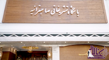 فیلم باشگاه تشریفاتی صاحبقرانیه