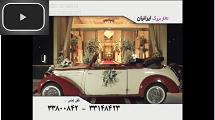 فیلم تالار پذیرایی بزرگ ایرانیان